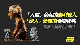 「入侵」商朝的雅利安人&「深入」新疆的希臘城邦——印歐人起源在中國? 自說自話的總裁