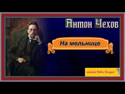 На мельнице—Антон Чехов  — читает Павел Беседин
