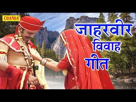 Jaharveer Vivah Geet   जाहरवीर विवाह गीत   Yashpreet Kaur   Goga JI Letest Song   Sursatyam Music