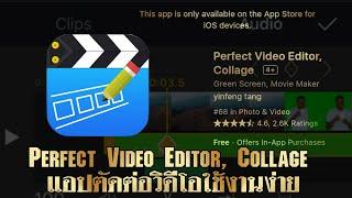 Perfect Video Editor, Collage แอปตัดต่อวิดีโอใช้งานง่าย screenshot 5