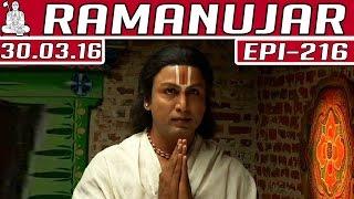 Ramanujar | Epi 216 | Tamil TV Serial | 30/03/2016 | Kalaignar TV