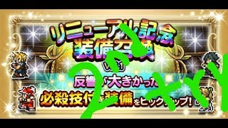 Video [FFRK JP] Renewal Relic Draw Vol 1 (second try) - リニューアル記念装備召喚Vol.1 (もう一回) - #538 download MP3, 3GP, MP4, WEBM, AVI, FLV Agustus 2018