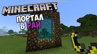 Как Сделать Портал в Рай в Minecraft 1.2.5!?