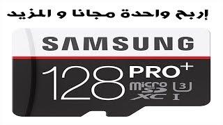 اربح بطاقة ميموري 128GB من سامسونج و قم بإسترجاع الملفات المحذوفة من الميموري