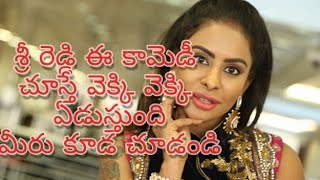 🙆🙆Sri reddy funny spoof full comedy 🙏