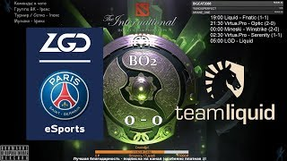 ✌ [RU] Team Liquid vs. PSG.LGD - BO2 The International 2018