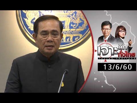 ย้อนหลัง เจาะลึกทั่วไทย 13/6/60 : คิดได้ไง! ใช้ ม.44 ผ่าทางตันรถไฟไทย-จีน เพื่อใคร ?