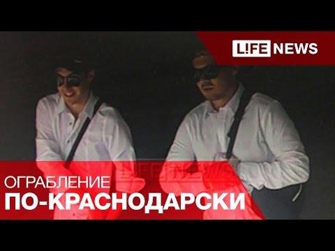 Ограбление «Капитал-банка» в центре Краснодара попало на видео