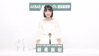 HKT48 チームKIV / AKB48 チーム4兼任 朝長美桜 (Mio Tomonaga)