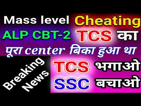 Bad News For SSC CGL 2018 Aspirant Mass Level Cheating Reported At TCS Center In RRB CBT-2 Exam