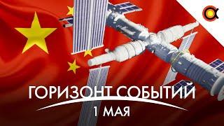Китайская станция на орбите Антиматерия около нас Blue Origin против NASA КосмоДайджест 109