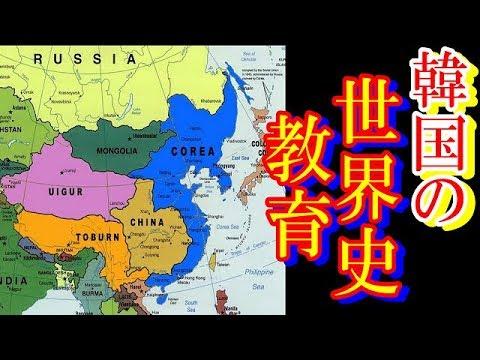 """【驚愕!】韓国の""""世界史""""教育がスゴ過ぎる…"""