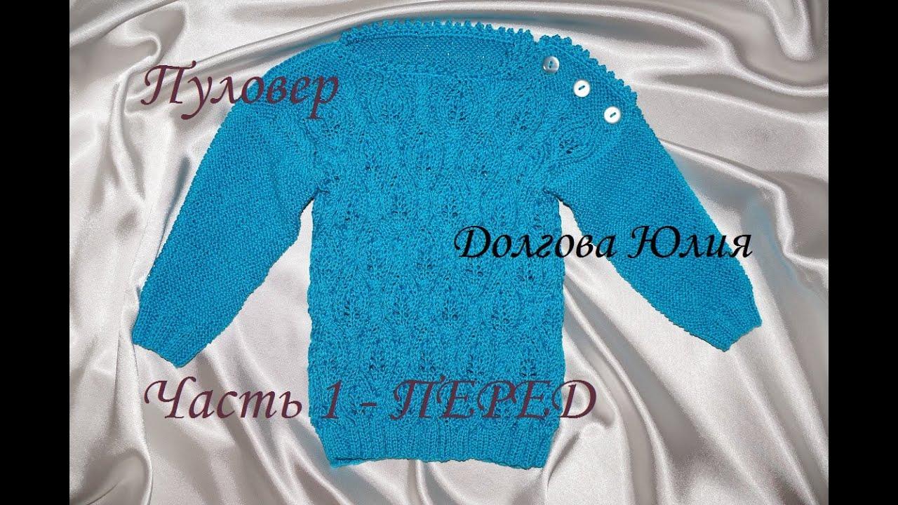 вязание спицами пуловер с листиками и косами перед Knitting