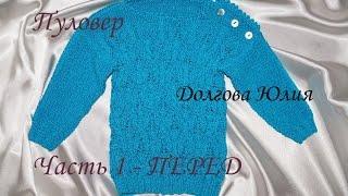 Вязание спицами. Пуловер с листиками и косами - ПЕРЕД /// Knitting. Pullover with leaves and braids