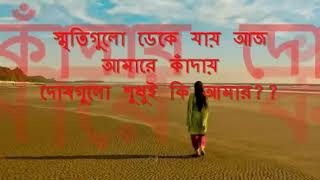 Bangla video song Dure kothao achi boshe hat duto dao bariye