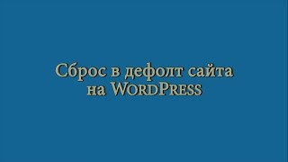 сброс сайта в дефолт на WordPress