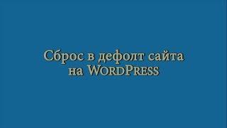Сброс сайта в дефолт на WordPress