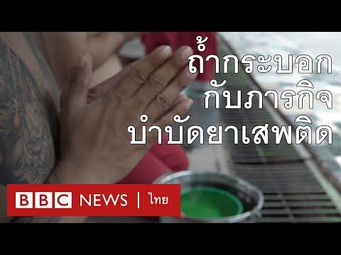 วันต่อต้านยาเสพติดโลก: เยือนวัดถ้ำกระบอก แหล่งบำบัดคนติดยามากว่า 60 ปี - BBC News ไทย
