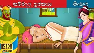 ලාසි බ්රාහ්මණ | Lazy Brahmin in Sinhala | Sinhala Cartoon | Sinhala Fairy Tales