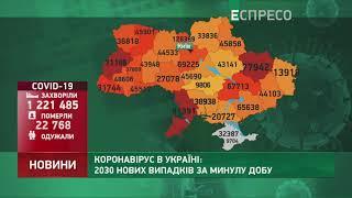 Коронавірус в Украі ні статистика за 1 лютого