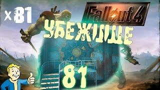 Fallout 4 - Убежище 81 x81