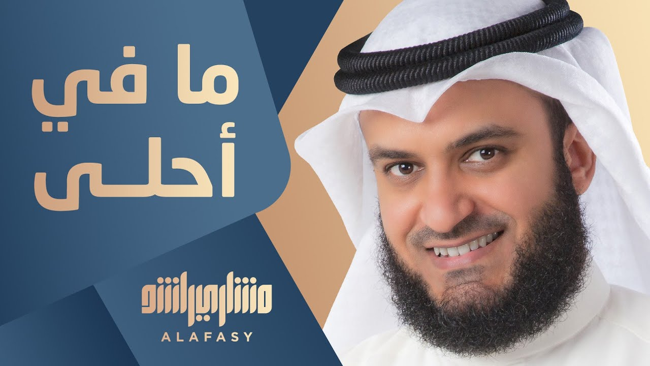 alafasy anachid mp3 music