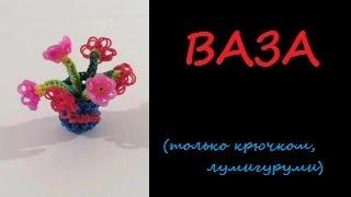 ВАЗА 3d , только крючок, Амигуруми  из резинок Rainbow Loom Bands, Урок 63