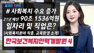 사회복지분야 직종과 교육 환경 소개! 한국보건복지인력개…