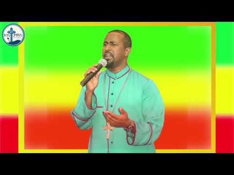 ኢትዮጵያ   Zemari Tewodros Yosef      New Ethiopian Orthodox Mezmur 2018