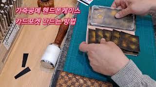 [가죽공예] 핸드폰케이…