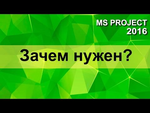 MS Project 2016 - как использовать правильно