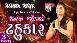 03-Khodiyaar Mana Devle Alpa Patel No Tahukar-Juke Box