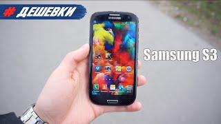 Дешевки - Samsung S3 | Смартфоны до 2000 рублей Авито