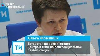 Татарстан на время станет центром ПФО по психосоциальной реабилитации