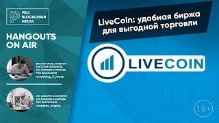 18+ LiveCoin: удобная биржа для выгодной торговли