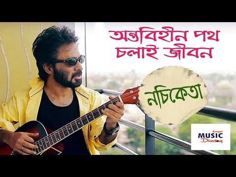 Antabihin Path Chalai Jebon (অন্তবিহীন পথ চলাই জীবন) | Nachiketa | Live