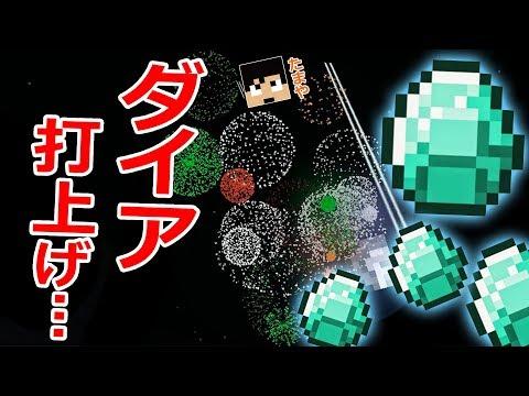 【カズクラ】ダイヤ10コ打上げ…カズクラ花火大会!?マイクラ実況 PART954