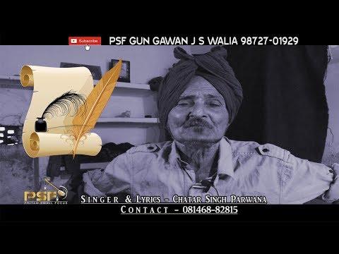 Chattar Singh Parwana || Old Gold Lyricst & Singer || 2019 || PSF GUN GAWAN
