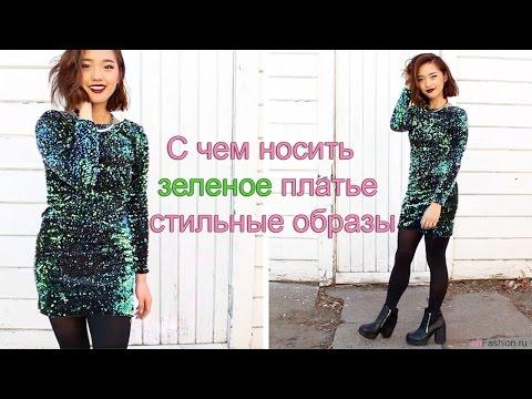 Образы с зеленым платьем, посмотрите с чем его можно носить