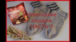 видео Новогодний Подарочек готов