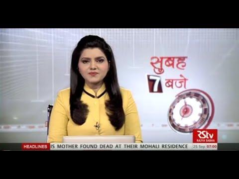 Hindi News Bulletin | हिंदी समाचार बुलेटिन – Sept 25, 2017 (7 am)