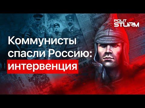 Коммунисты спасли Россию: