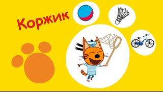 Три кота - Коржик