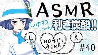 【ASMR】利き炭酸…しませんか?【バイノーラル】【イヤホン推奨】