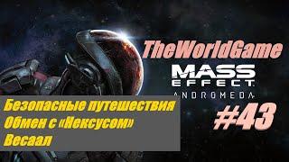 Прохождение Mass Effect: Andromeda [#43] (Безопасные путешествия | Обмен с «Нексусом» | Весаал)