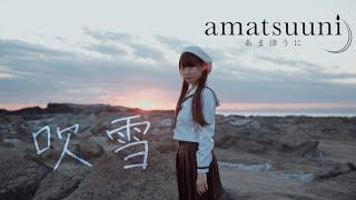 """あま津うに「吹雪」/amatsuuni""""Fubuki""""【cover】"""