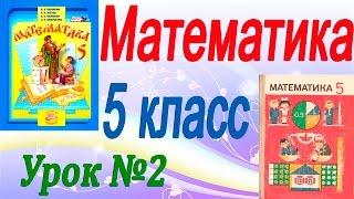 Математика 5 класс (видеоурок). Урок 2. Обозначение натуральных чисел