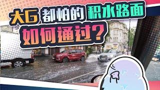 【赛雷话车】暴雨天碰到积水路面,到底该不该过?