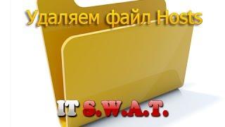 Веб-страница недоступна (Вконтакте или Одноклассники)(Всем привет. Сегодня вы узнаете, как удалить файл Hosts в операционной системе Windows 7. Данный способ часто помог..., 2013-11-18T18:45:30.000Z)