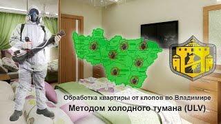 Уничтожение клопов и тараканов в г. Владимир и Владимирской обл.(, 2015-12-18T10:04:57.000Z)